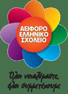 AES_logo_slogan