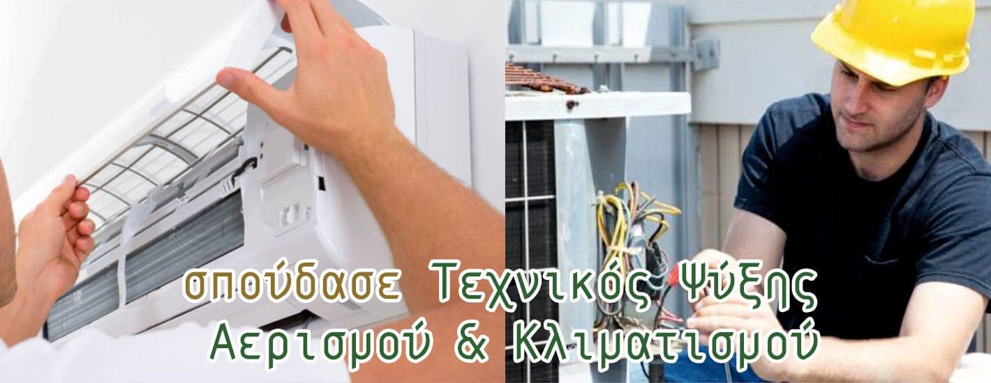 Τεχνικός Εγκαταστάσεων Ψύξης Αερισμού & Κλιματισμού