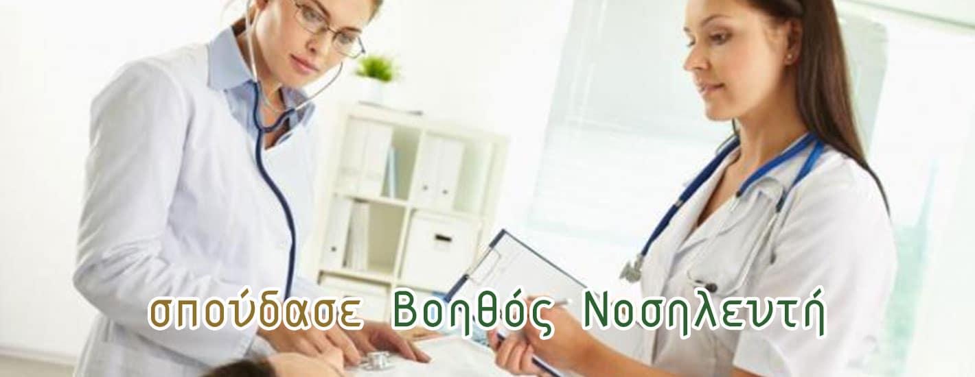 Βοηθός Νοσηλευτή