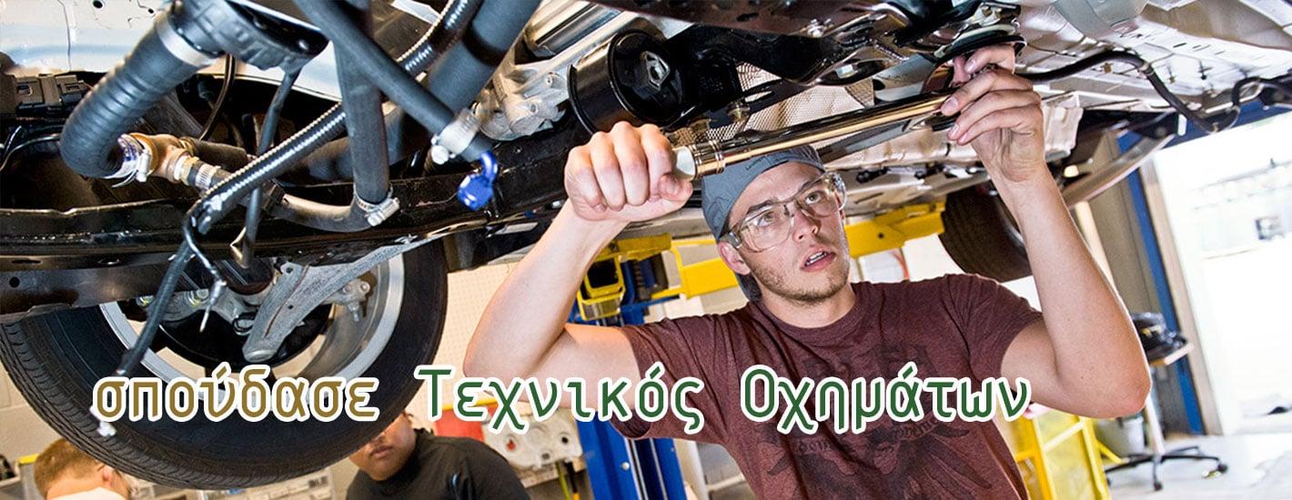 Τεχνικός Οχημάτων